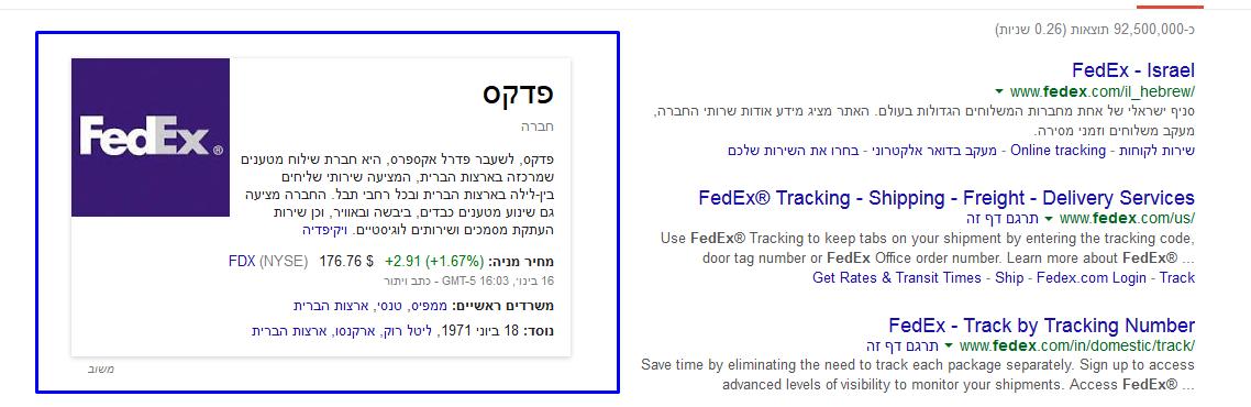 חיפוש fedex בgoogle.co.il