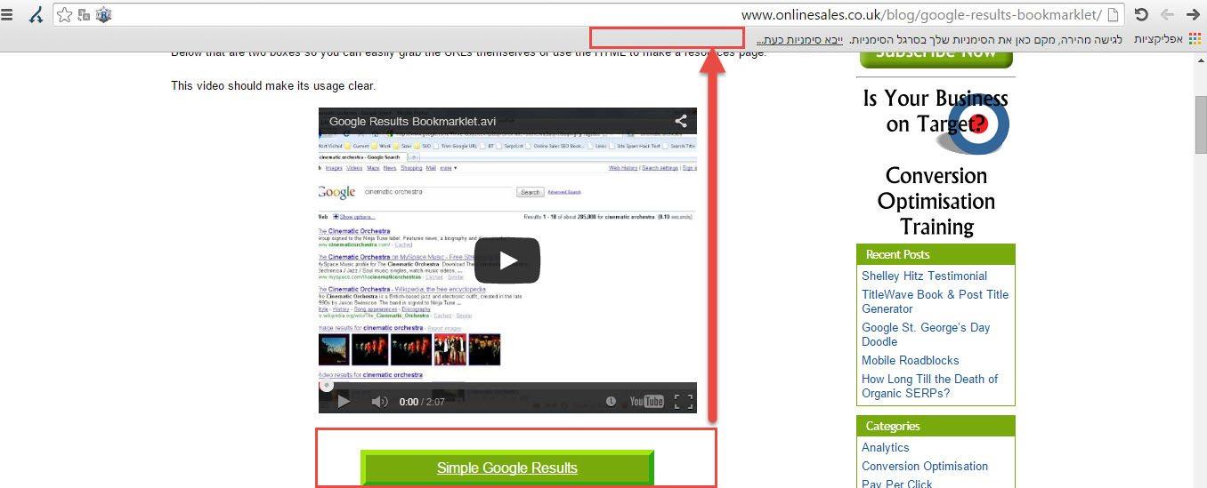 google simple results הוספת סימנייה