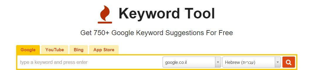 KeywordTool.io - מחקר מילים