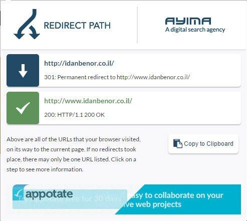 Redirect Path - צילום מסך