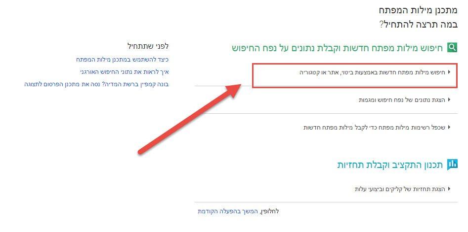 חיפוש ביטויים בכלי של גוגל