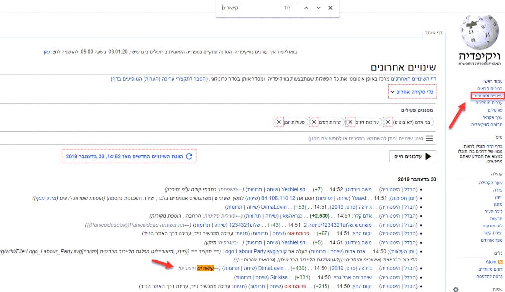 שינוים אחרונים בויקיפדיה