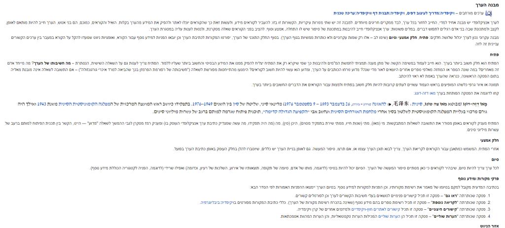מבנה ערך בויקיפדיה